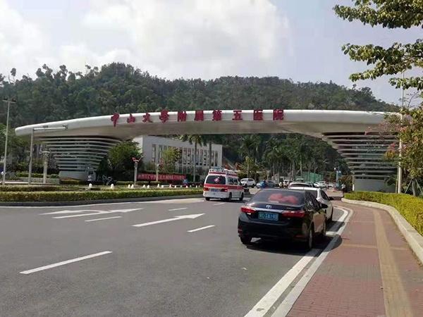 广东中山大学医院