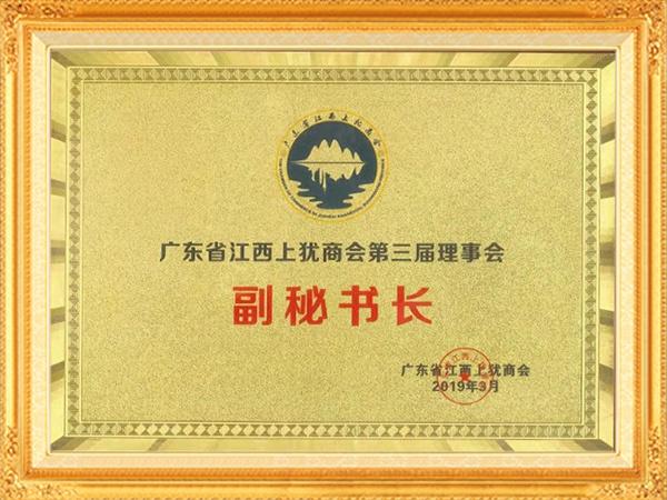 广东省江西上犹商会 副秘书长单位