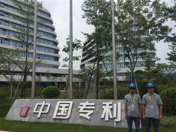 国家知识产权广东中心