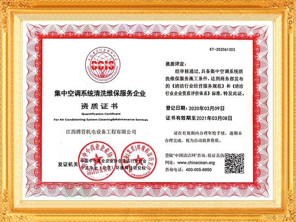 中央空调清洗维保 资质证书