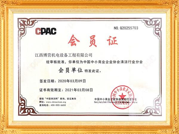 中国清洁协会 会员单位